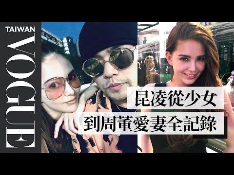 打開Hannah昆凌房間!從少女到周董愛妻轉變全記錄(特輯) Vogue Taiwan