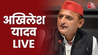 Akhilesh Yadav LIVE: अखिलेश यादव की प्रेस कॉन्फ्रेंस  LIVE   UP Election 2022   Latest News