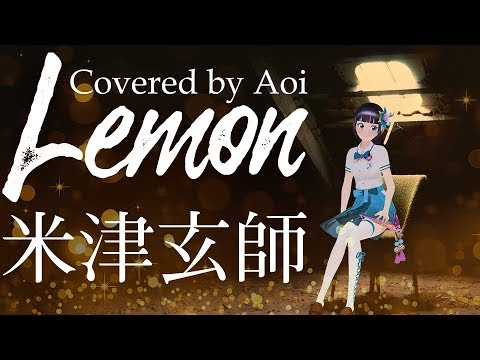 【歌ってみた】Lemon /・・・
