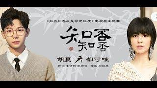 郁可唯/胡夏 《知否知否》|電視劇《知否知否應是綠肥紅瘦》主題曲高音質歌詞版MV(趙麗穎,馮紹峰,朱一龍主演)