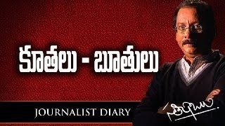Journalist Diary- Social Media War Between TDP & YSRCP..