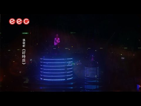 張敬軒 Hins Cheung《好時辰 (Live Version)》[Official MV]