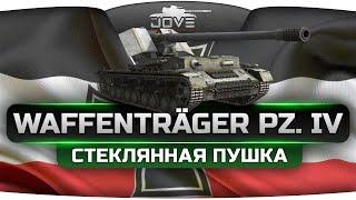 Лучшая ПТ-САУ 9 уровня или Хрустальная Пушка (Обзор Waffenträger Pz. IV)