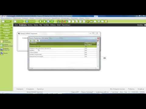 Σύνδεση Εφαρμογής Pegasus με Φορολογικό Μηχανισμό RBS 101 NET