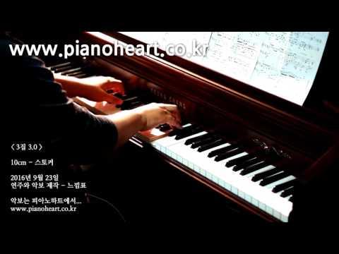 10cm - 스토커(Stalker) 피아노 연주, pianoheart