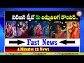 Fast News 03-03-2021 || 04నిమిషాలు 12 వార్తలు || 04 Minutes 12 News #Telugunewstv