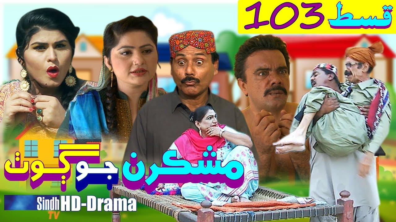 Mashkiran Jo Goth EP 103 | Sindh TV Soap Serial | HD 1080p | SindhTVHD Drama