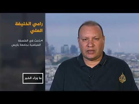 ما وراء الخبر- خرق السعودية لاتفاق المهرة.. الدلالة والتداعيات