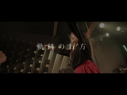 [Live MV] 軌跡の行方 / 南るみ