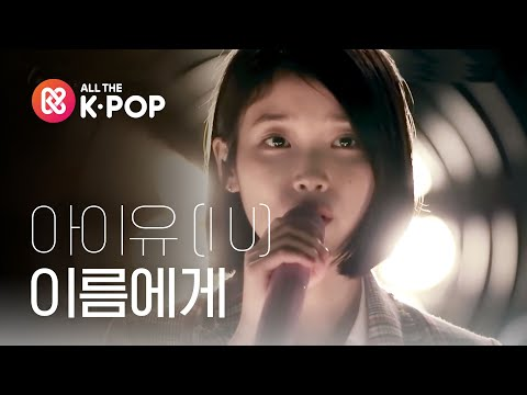 ( Picnic Live Season2 EP.105) IU - Dear Name