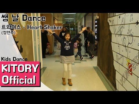 [쌩 날 Dance] 키즈댄스 트와이스 - Heart Shaker (정연주)