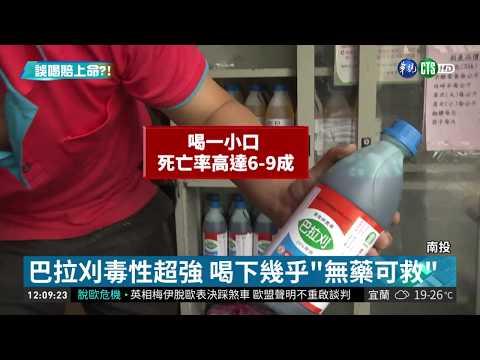 國中生誤喝巴拉刈 搶救3天仍不治 | 華視新聞 20181211