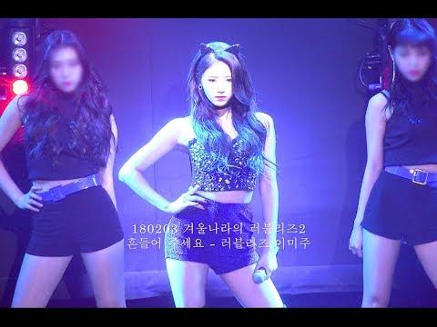 180203 겨울나라의 러블리즈2 이미주 ( Lovelyz Leemijoo)개인무대(흔들어주세요) 직캠