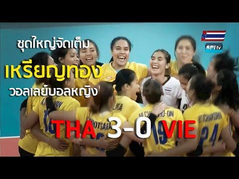 ไฮไลท์ เหรียญทอง วอลเลย์บอลหญิง รอบชิงฯ ไทย 3-0 เวียดนาม 9 ธ.ค. 2019