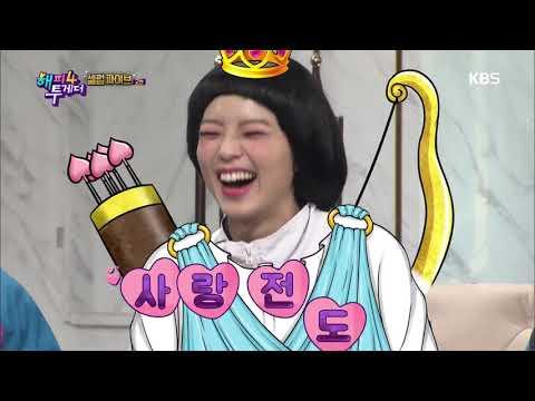 해피투게더4 Happy together Season 4 - '사랑 전도사' 안영미♥, 송은이에게 19금 동영상 전송?!.20190110