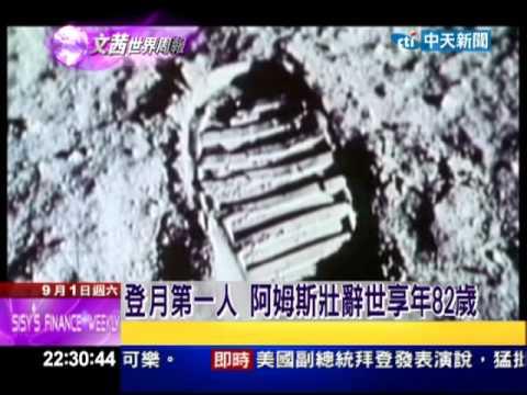 2012.09.01文茜世界周報/登月第一人 太空先驅阿姆斯壯辭世