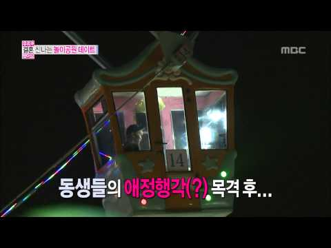 우리 결혼했어요 - We Got Married, Tae-min, Na-eun, Key, Jeong Eun-ji, Double Date(21) #05, 태민-손나은(21) 20130