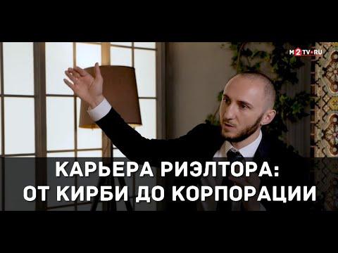 От Кирби до корпорации. Как стать успешным риэлтором в Казахстане. Юнус  Бугачиев о карьере риэлтора photo