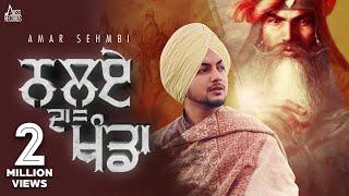 Nalue Da Khanda – Amar Sehmbi