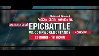 EpicBattle : PuCKHu_CBOEu_KOPMOu_UA / Rh. Skorpion G (конкурс: 12.06.17-18.06.17)