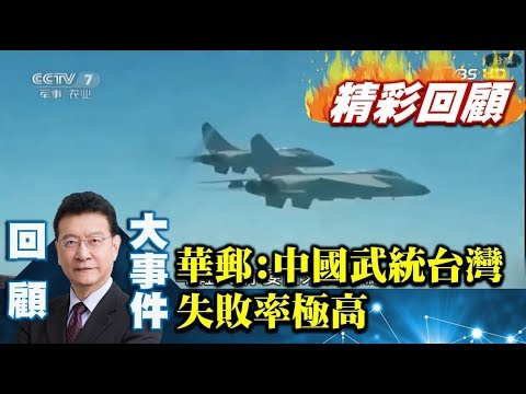 華郵:中國武統台灣失敗率極高! 兩岸開打台灣不怕?【少康戰情室精彩回顧】