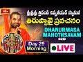 Sri Sri Sri Tridandi Chinna Jeeyar Swamiji | Dhanurmasa Vratham LIVE |Jupally Rameshwar Rao | Day 29