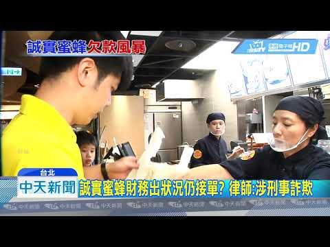 20190503中天新聞 誠實蜜蜂欠近250店貨款 受害店家控訴連環爆