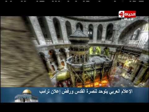 القدس -  د/ مدحت العدل لـ المؤرخ د/ عاصم الدسوقي .. لماذا تمثل القدس للعرب شئ مهم !؟