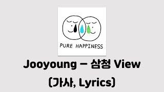 주영(Jooyoung)-삼청 View (Feat.pH-1) [아름]│가사, Lyrics