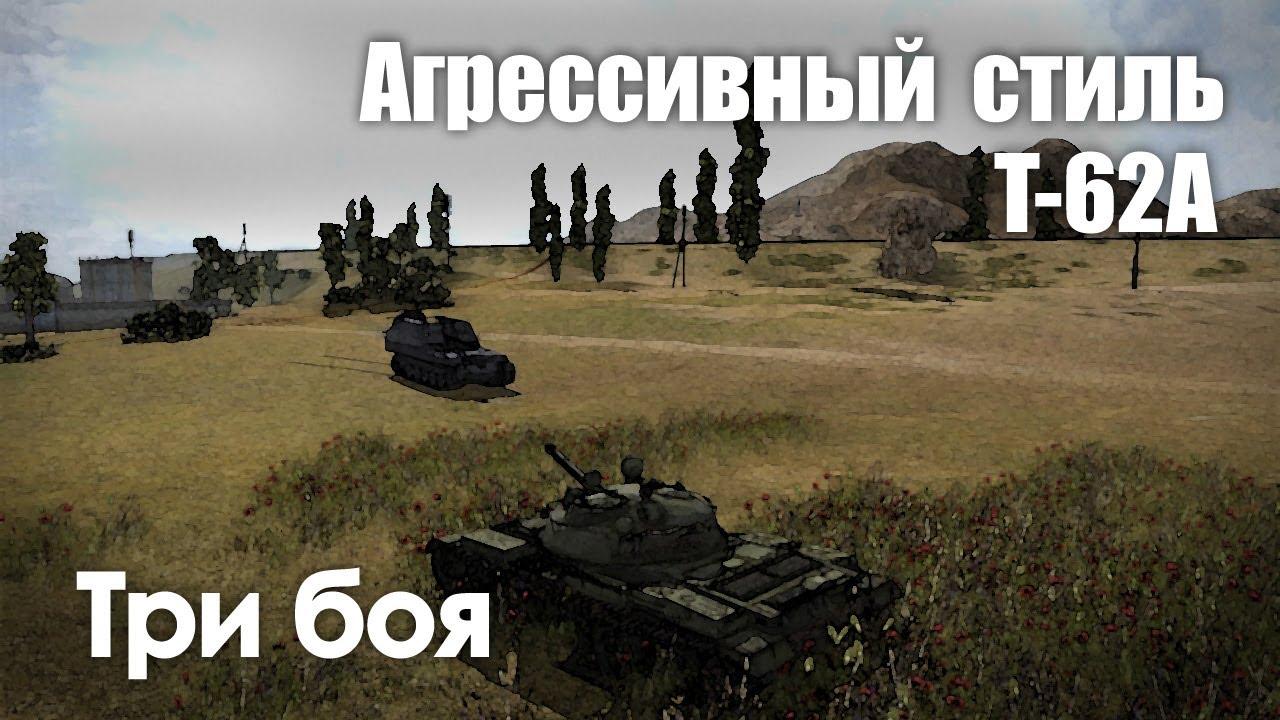 World of Gleborg. Т-62А. Агрессивный стиль