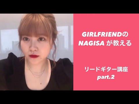 【それだけ。】GIRLFRIENDのNAGISAが教えるリードギター講座②