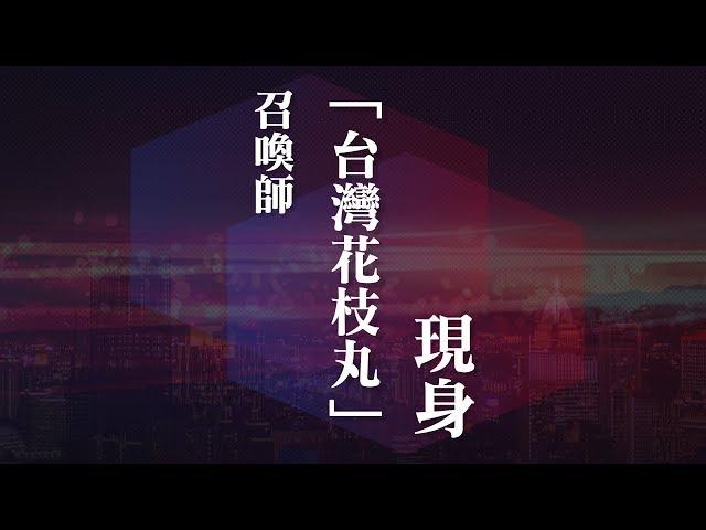 【2018六都電競】趕快來報名拿第二名吧!「台灣花枝丸」霸氣開嗆