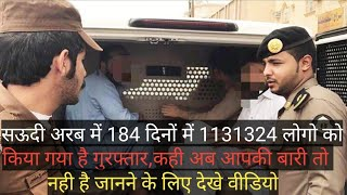 About One Million Expats Arrested For Violations || गिरफ्ताररी अभी भी जारी है ||