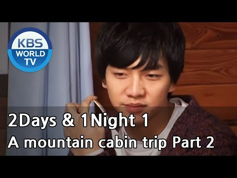 2 Days and 1 Night Season 1   1박 2일 시즌 1 - A mountain cabin trip, part 2