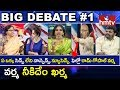 Big Debate: 'RGV- Sri Reddy' Cuss Word on Pawan