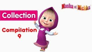 Masha et Michka - Сompilation 9 (20 minutes) 🔥  Dessins animés en Français 2017!