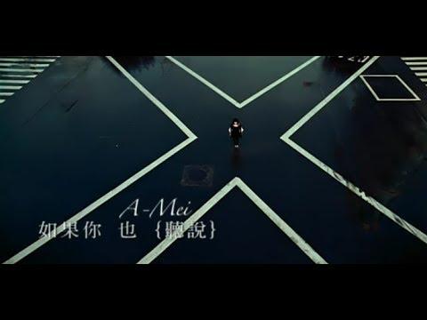 張惠妹A-Mei - 如果你也聽說 Have You Heard Lately? (華納official官方完整版MV)