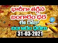 Today Gold rate | Gold Price in Hyderabad | Silver Price 31th March 2021 | Telugu Popular TV