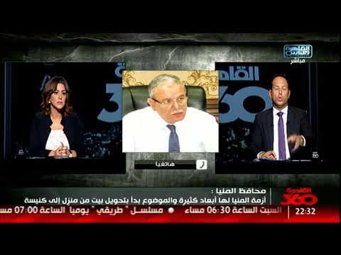 محافظ المنيا للقاهرة 360 |أزمة المنيا لها أبعاد كثيرة والأمر بدأ بتحويل منزل لكنيسة!