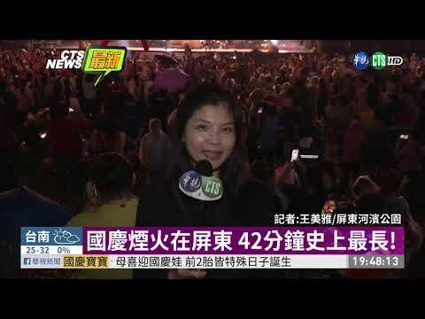 國慶煙火在屏東 42分鐘史上最長! | 華視新聞 20191010