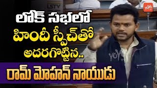 TDP MP Rammohan Naidu Hindi Speech In Lok Sabha..