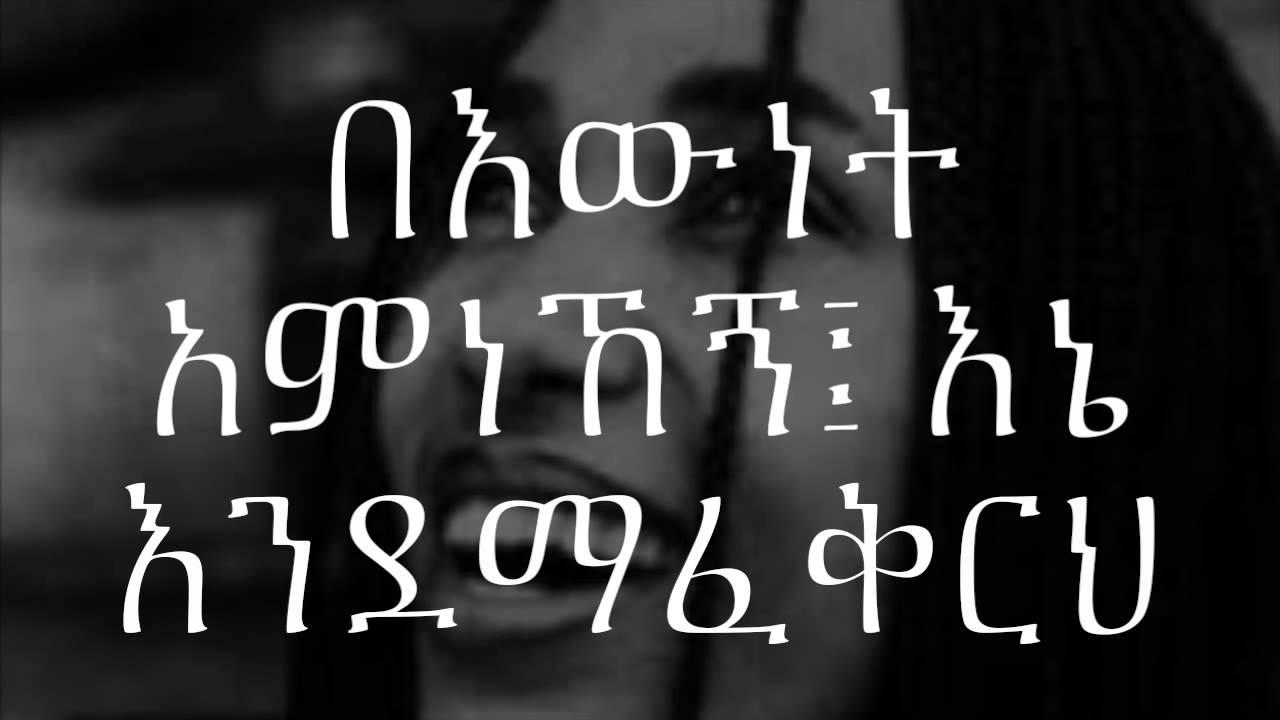 Yene endehonk Aster Aweke - Lyrics