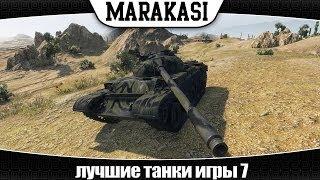 World of Tanks лучшие танки на которых стоит поиграть 7