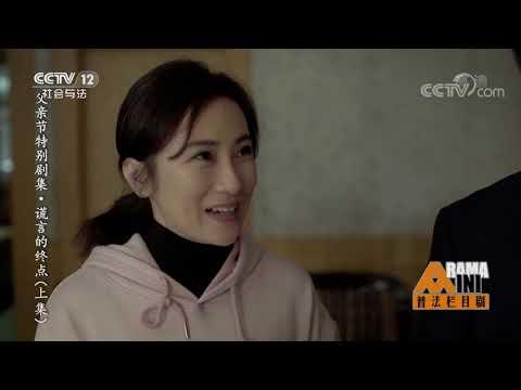 《普法栏目剧》 20190616 父亲节特别剧集·谎言的终点(上集)| CCTV社会与法