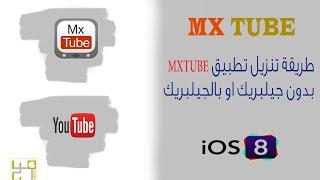طريقة تنزيل تطبيق مكس تيوب MxTube على الايفون بدون جيلبريك