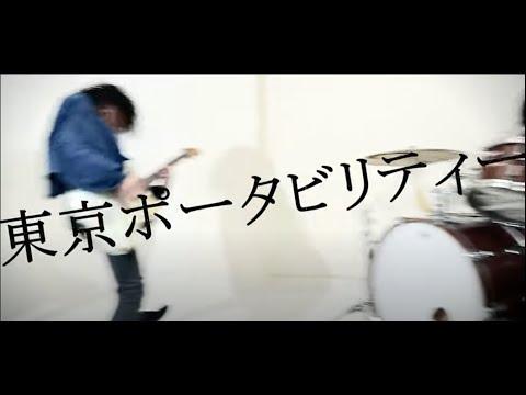 GEEKSTREEKS // 東京ポータビリティー 【MV】