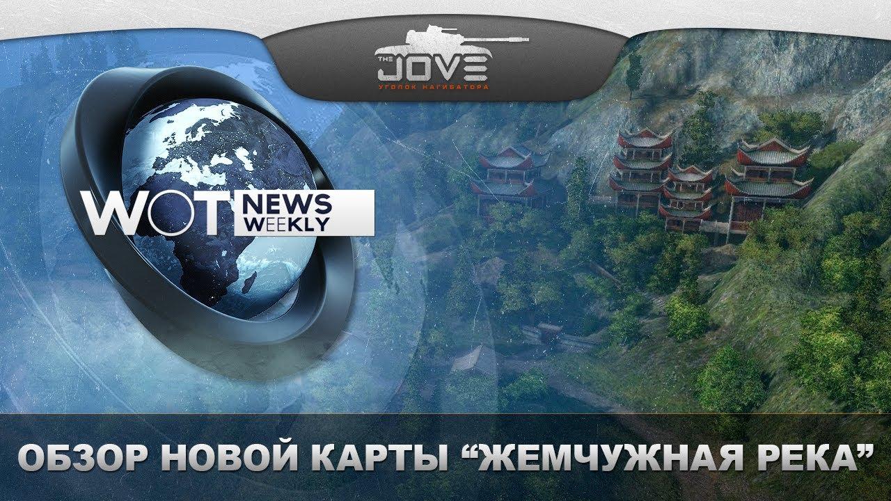 WoT News Weekly #2: Обзор новой карты / Новая игра World Of Tanks Blitz.
