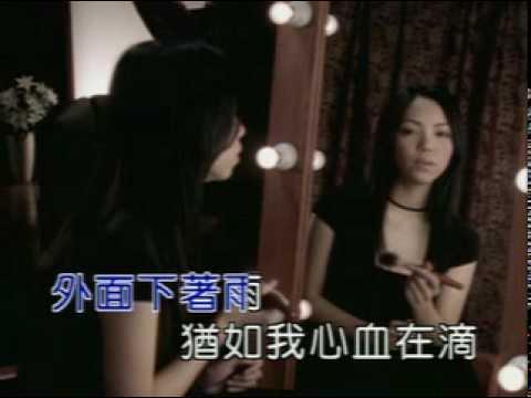 A-mei - Wo Ke Yi Bao Ni Ma (Can I Hug You?)