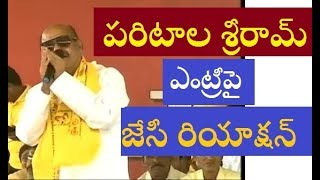 Paritala Sriram grand entry interrupts JC speech..
