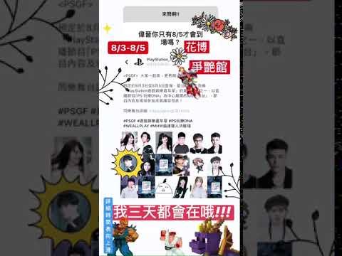 20180719_PS遊戲嘉年華 偉晉出席宣傳 SpeXial偉晉IG限時動態
